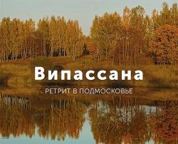 11-14 июня: Випассана с Надеждой Ляхович