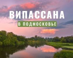 14-17 октября: Випассана с Аджаном Лугмопой